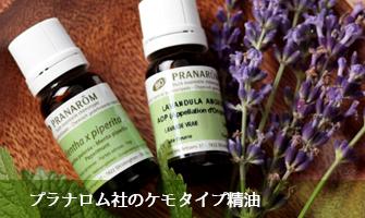 プラナロム社のケモタイプ精油